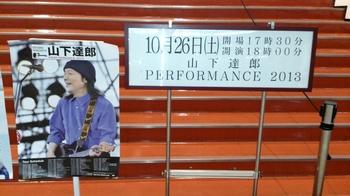 131026達郎ライブ (2-2).jpg