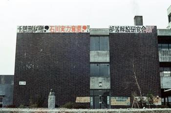 和光大学1978.jpg
